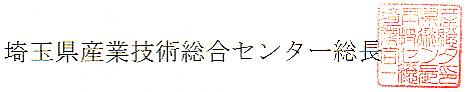 埼玉県総合技術センター長の印
