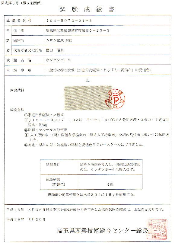 試験成績書104-5072-01-3