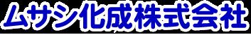 ムサシ化成株式会社