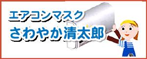 エアコンマスクさわやか清太郎