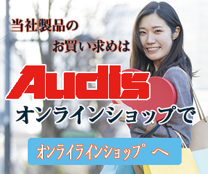 ムサシ化成,Audisオンラインショップへ