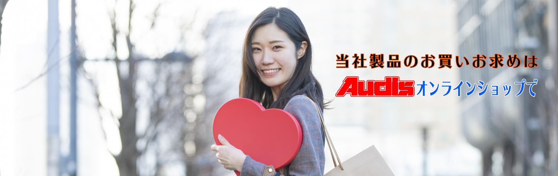 ムサシ化成,Audisオンラインショップ